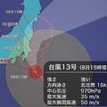 遅いスピードで接近する台風13号 非常に長い時間危険な状態が続く可能性