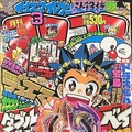 問題の漫画が掲載された「月刊コロコロコミック」(18年3月号、小学館)