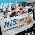 H.I.S.のオフィス前で、パーム油発電の見直しを求める環境NGOメンバーら。今年3月、筆者撮影