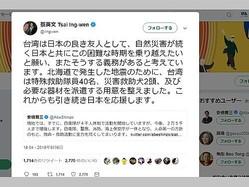 日本に救助隊派遣の用意があるとする蔡英文総統のツイート=蔡総統のツイッターより