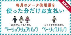NTTドコモの新料金「ベーシックプラン」が画期的なワケ 実際の使用量でどれくらいオトクになるのか?
