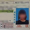 10月20日、都内某店の入店面接で使われた偽造免許。透かしがない