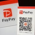 PayPay、4月は有名飲食チェーンで20%還元 付与上限は1回あたり2000円相当