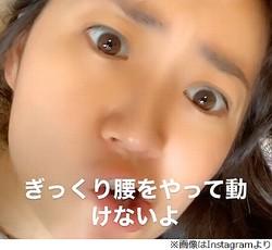 大島優子「ぎっくり腰をやって動けない」