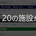 「即位礼正殿の儀」を慶祝 22日に東京都が美術館などを無料開放