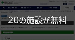 20施設すべて無料!22日「即位礼正殿の儀」の慶祝事業として東京都が美術館、博物館などを無料開放!