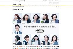 P&Gジャパンが推進する「#令和の就活ヘアをもっと自由に」(P&G HPより)