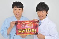 放送開始15年を迎える「エンタの神様」で130回目の出演を果たすアンジャッシュの児嶋一哉、渡部建(写真左から)/(C)NTV