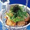 夏にぴったり「塩ダレ鶏カラ丼」