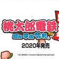 「桃太郎電鉄」シリーズの最新作 Nintendo Switch向けに登場