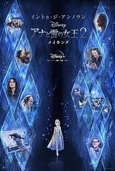 「イントゥ・ジ・アンノウン〜 『アナと雪の女王2』メイキング」  - (C) 2020 Disney