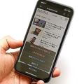 iPhoneの標準ブラウザ「Safari」ネット閲覧をもっと効率化する技