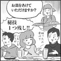 次の料理を配膳したいのに(イラスト/二平瑞樹)