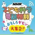 出典元:株式会社NHK出版プレスリリース
