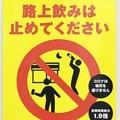 路上飲酒の自粛を求める東京都のポスター(2021年4月、時事)