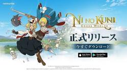 ファンタジーアートRPG「二ノ国:Cross Worlds」(c) LEVEL-5 Inc. (c) Netmarble Corp. & Netmarble Neo Inc. All Rights Reserved.