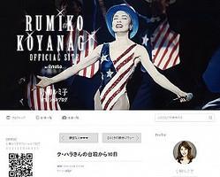 小柳ルミ子、ク・ハラさんへの誹謗中傷に憤りも(画像は『小柳ルミ子 2019年12月4日付オフィシャルブログ「ク・ハラさんの自殺から10日」』のスクリーンショット)