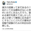 議論を呼んだ野田さんのツイート