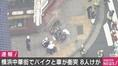 横浜中華街でバイクと乗用車が衝突する事故が発生 8人がケガ