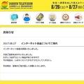 インターネット募金にアクセス障害が出ていた(画像は日本テレビの公式サイトより)