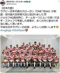 ラグビー日本代表チームのスローガン「ONE TEAM」が流行語大賞・年間大賞に選ばれる(画像は『日本ラグビーフットボール協会 2019年12月2日付Twitter「【日本代表】ラグビー日本代表のスローガン『ONE TEAM』が新語・流行語大賞年間大賞に選ばれました!!」』のスクリーンショット)