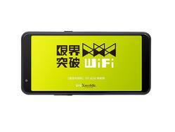 通信制限無し、国内も海外も1台で賄える「限界突破WiFi」の実力とは