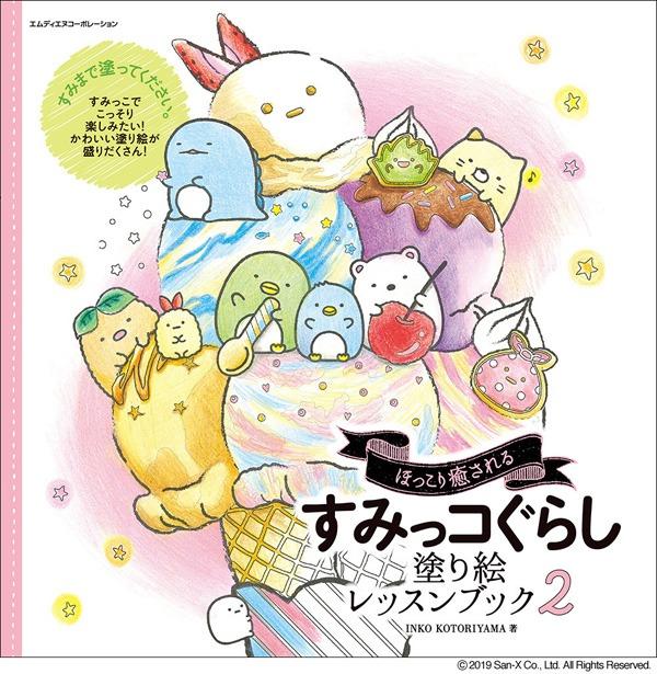 株式会社エムディエヌコーポレーションは、かわいい塗り絵が盛りだくさんの「ほっこり癒される すみっコぐらし 塗り絵 レッスンブック2」を5月31日に発売する。