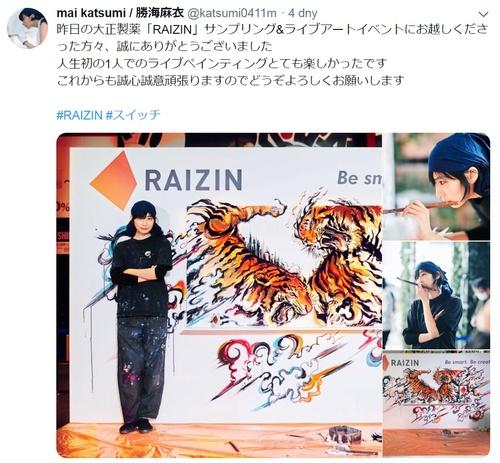 勝海麻衣のライブアートに別作家が酷似の指摘 謝罪するも盗作疑惑の釈明なく炎上