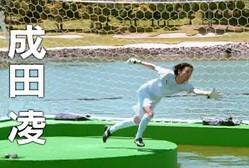 成田凌、芸人ばりに体を張り池へ飛び込む!サッカー日本代表選手たちも次々と池へ