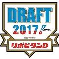 2017年のドラフト会議 12球団のドラフト1位指名選手が確定