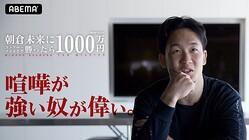 朝倉未来「舐めた奴はタダじゃ帰さない」1000万円企画の挑戦者へ警告