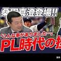 桑田真澄氏がYouTubeでPL学園時代の挫折を明かす 投手クビになり野手へ転向
