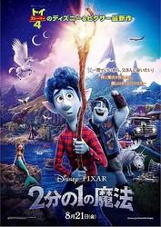 兄弟の冒険と絆を描く (C)2020 Disney/Pixar. All Rights Reserved.