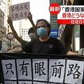 を全会一致で可決された「香港国家安全維持法」 香港はどうなる?