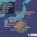 台風12号は関東の沖を少し離れて通過か 大雨エリアは限定的に?
