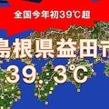 島根県益田市で今年初の39度超えを観測 西日本を中心に猛烈な暑さ続く