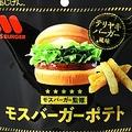 「モスバーガーポテト(テリヤキバーガー風味)」(税込 220円)