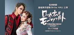 宝塚歌劇星組「フレンチ・ミュージカル『ロックオペラ モーツァルト』」ライブビューイングの告知ビジュアル。