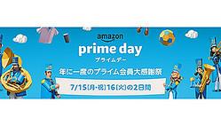 2019年の「Amazonプライムデー」は7月15日と16日の2日間にわたって開催された