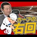 「甲子園出たら曲がるから」と助言も 桑田真澄氏はいつカーブを習得したか
