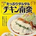 松屋 チキン南蛮焼き定食を発売