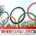 東京五輪 海外客なしで協議へ