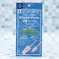 ダイソーのiPhone用充電ケーブルを検証「価格に対して十分な性能」