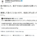 騒動の餃子店 ひろゆき氏が支援