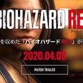 『バイオハザード RE:3』公式サイト