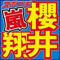 櫻井翔が意外な過去を告白 渋谷センタ...