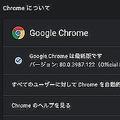 ブラウザ「Google Chrome」に重大な脆弱性か 必要に応じてアップデートを