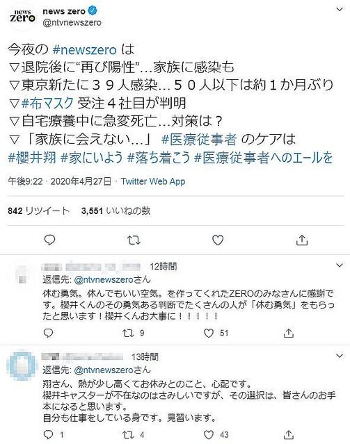 翔 コロナ 櫻井 嵐