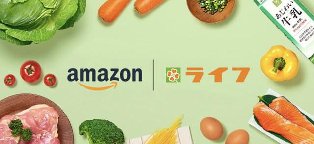 Amazon×ライフの食品配送サービスが東京23区で利用可能に