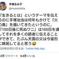 手塚るみ子氏が「100日後に死ぬワニ」を絶賛 「天国の父は嫉妬してる」